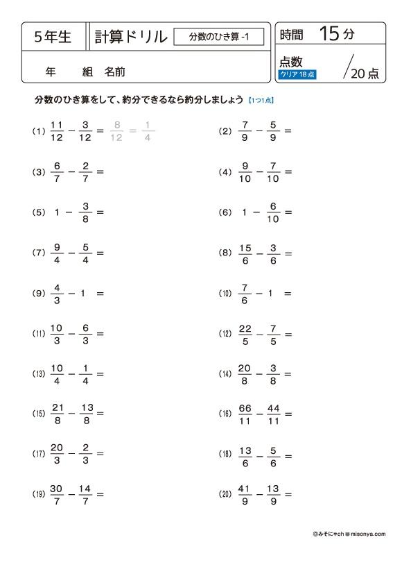 5年生 計算ドリル8 分数の引き算1