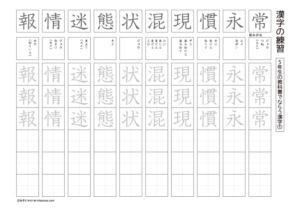 5年生 国語ドリル 漢字の練習1