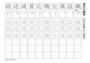 5年生 国語ドリル 漢字の練習2