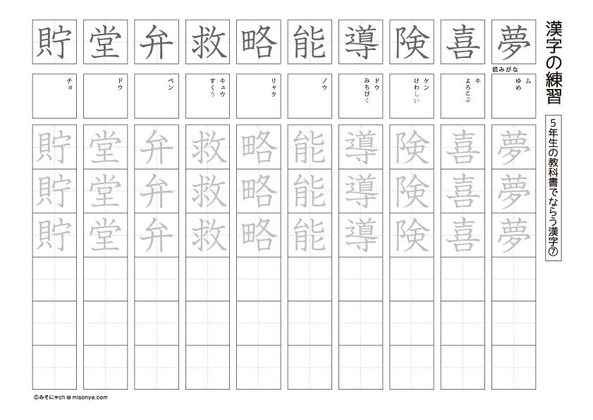5年生 国語ドリル 漢字の練習3