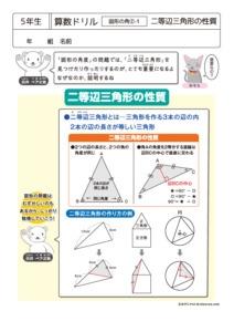 5年生 算数ドリル29 図形の角2