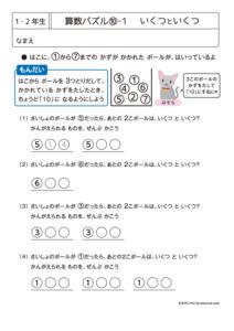 低学年用算数パズル10