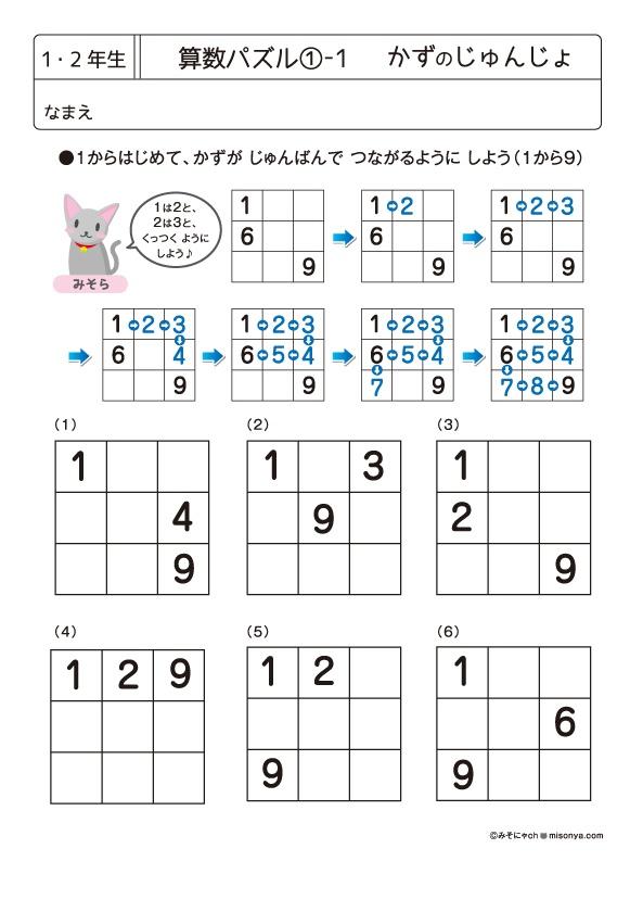 低学年用算数パズル1