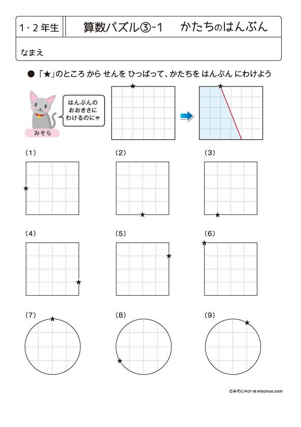 低学年用算数パズル3