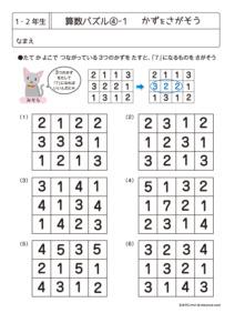 低学年用算数パズル4