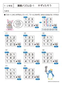 低学年用算数パズル5