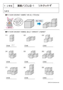 低学年用算数パズル6