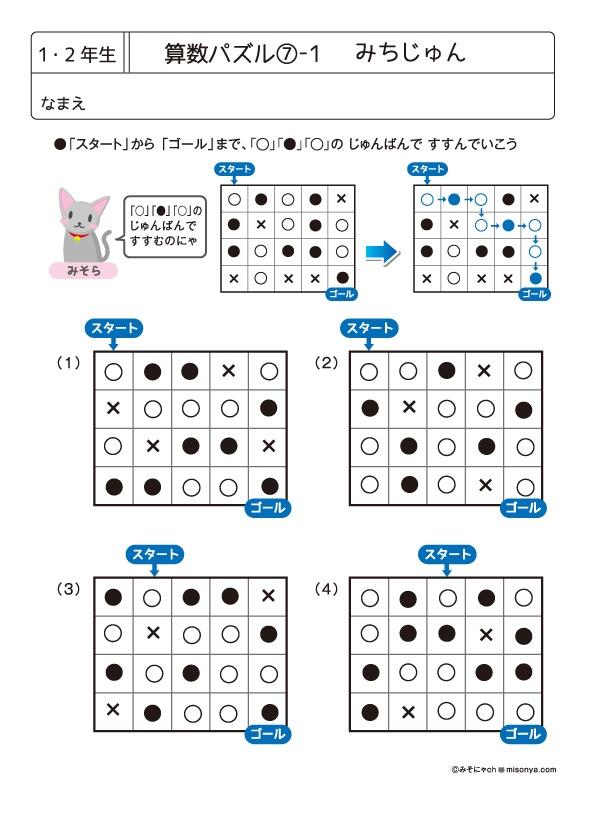 低学年用算数パズル7