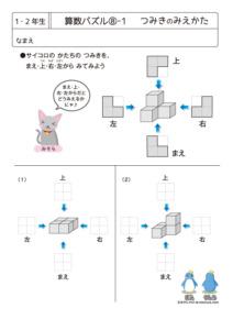 低学年用算数パズル8