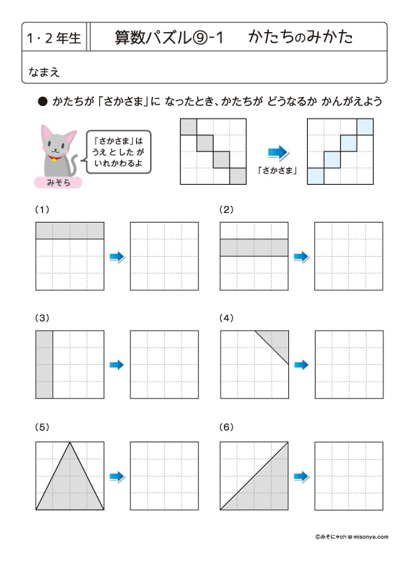 低学年用算数パズル9