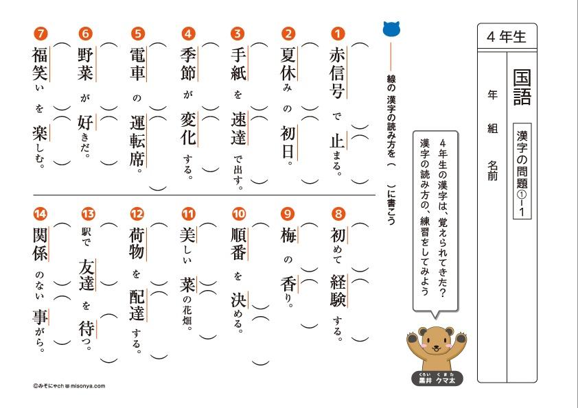 4年生 国語ドリル 漢字の問題1