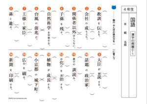 4年生 国語ドリル9 漢字の問題2
