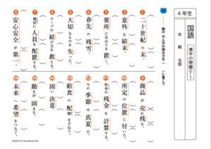4年生 国語ドリル10 漢字の問題3