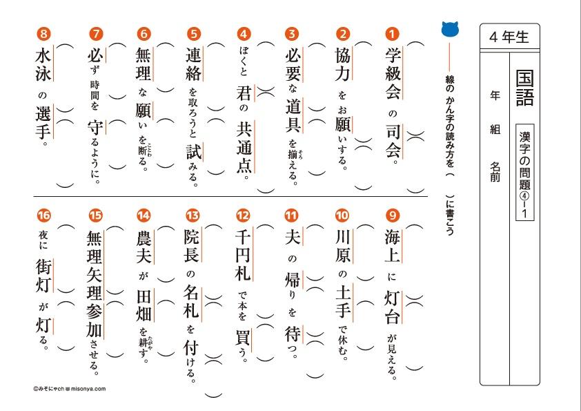 4年生 国語ドリル11 漢字の問題4