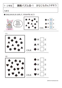 低学年用算数パズル13