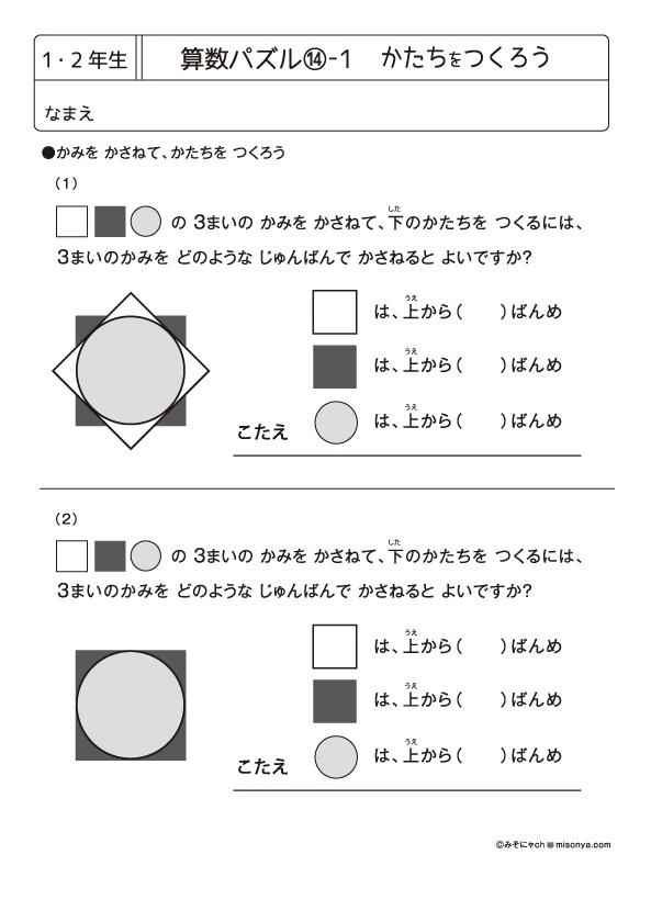 低学年用算数パズル14