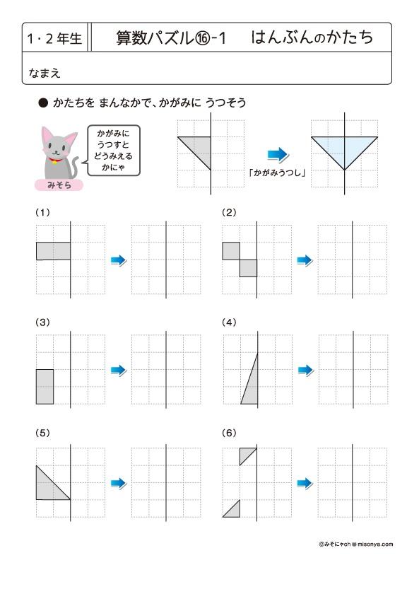 低学年用算数パズル16