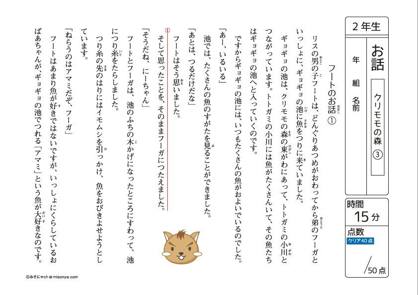 2年生 国語ドリル24 お話3