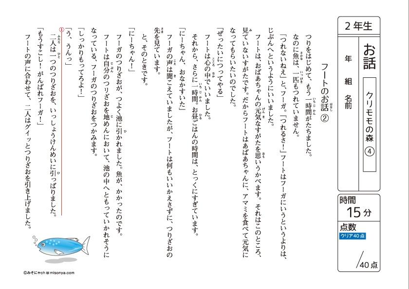 2年生 国語ドリル25 お話4