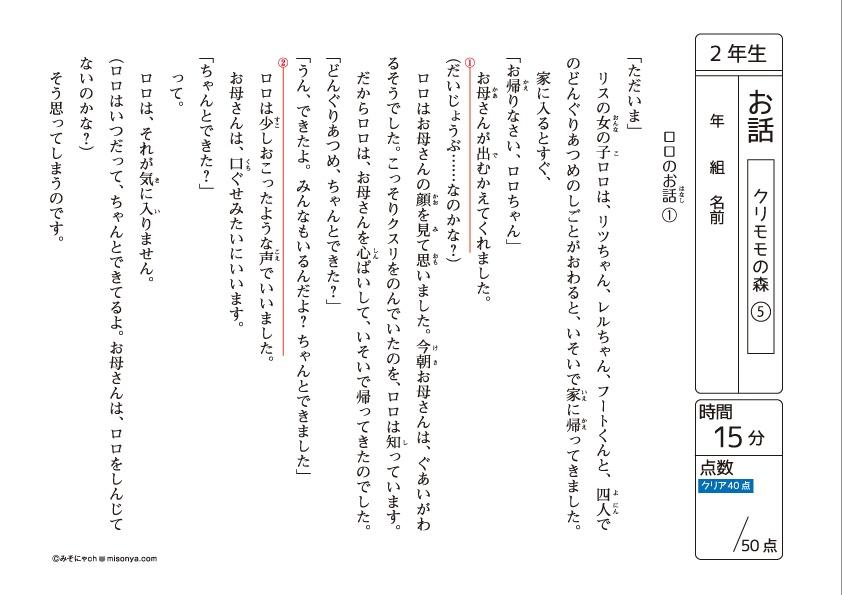 2年生 国語ドリル26 お話5