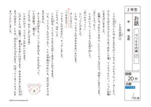 2年生 国語ドリル28 お話7