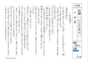 2年生 国語ドリル29 お話8