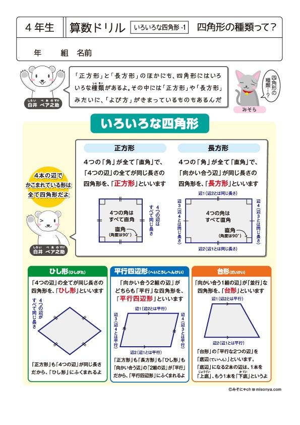 4年生 算数ドリル37 いろいろな四角形