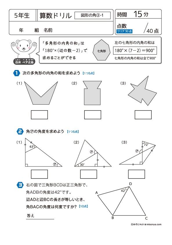 5年生 算数ドリル30 図形の角3