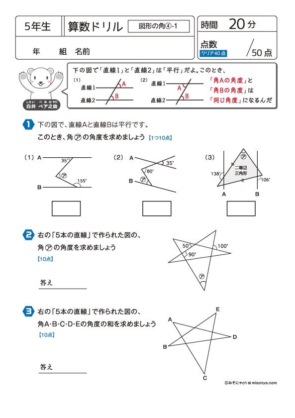 5年生 算数ドリル31 図形の角4