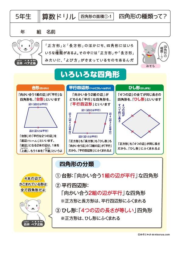 5年生 算数ドリル32 四角形の面積1